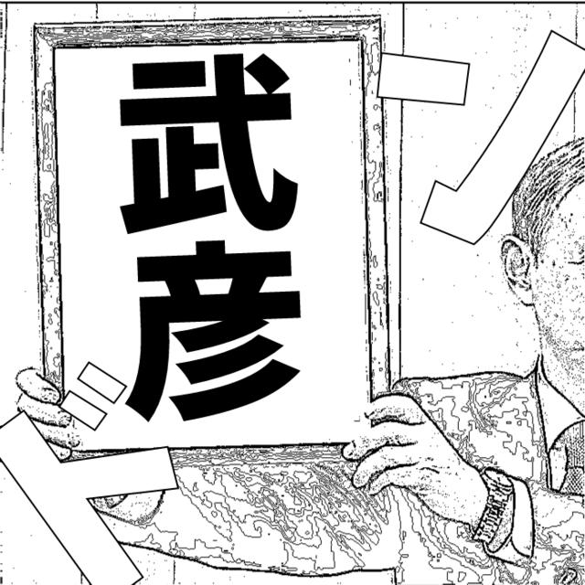 高島武彦のプロフィール画像