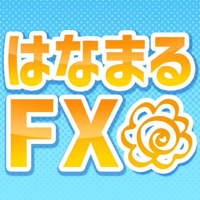 はなまるFXのプロフィール画像