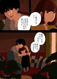 池田ルイのイラスト