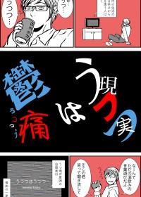 遠藤平介のイラスト