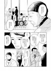 飯田ヨネのイラスト