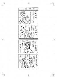 本 太郎のイラスト