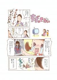 きらきらのイラスト