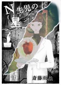 雨梟(うきょう)の作品