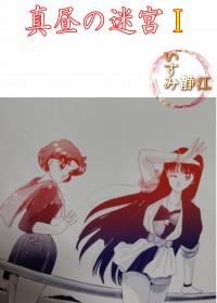 いすみ 静江のイラスト