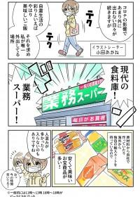 原田ゆうじのイラスト