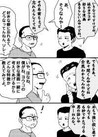 神葉のイラスト