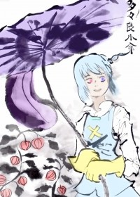 熊野辺青のイラスト