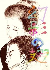 Toramutsuのイラスト