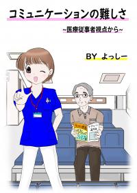 よっしー@糖尿病のイラスト
