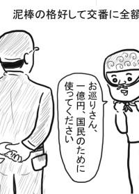 bakudan-56のイラスト