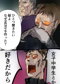 奥田泰光のイラスト