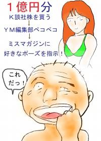 happyumeのイラスト