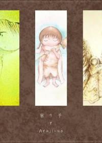 Aruji-noのイラスト