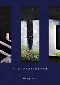 Aruji-noの作品